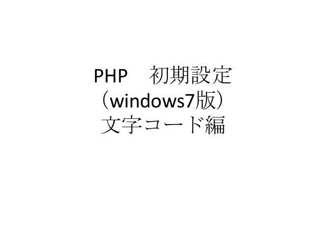 PHP文字コード設定