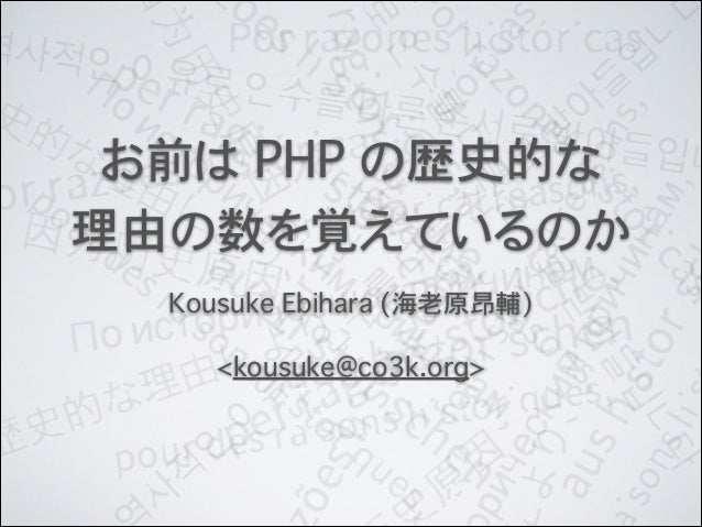 お前は PHP の歴史的な理由の数を覚えているのか
