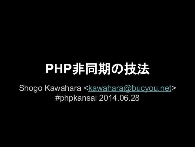 Php非同期の技法