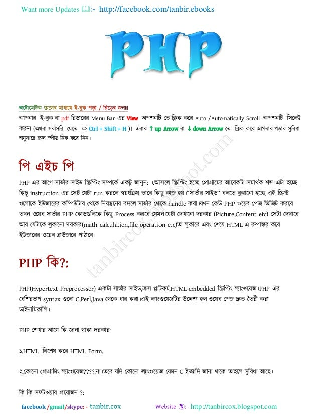 Php by tanbircox