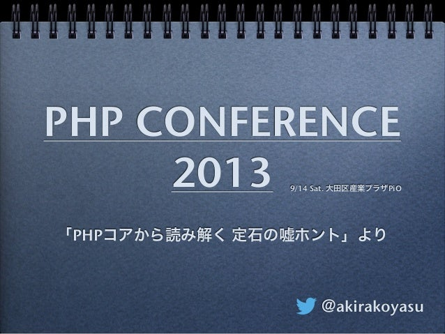 PHP conference 2013 ja report