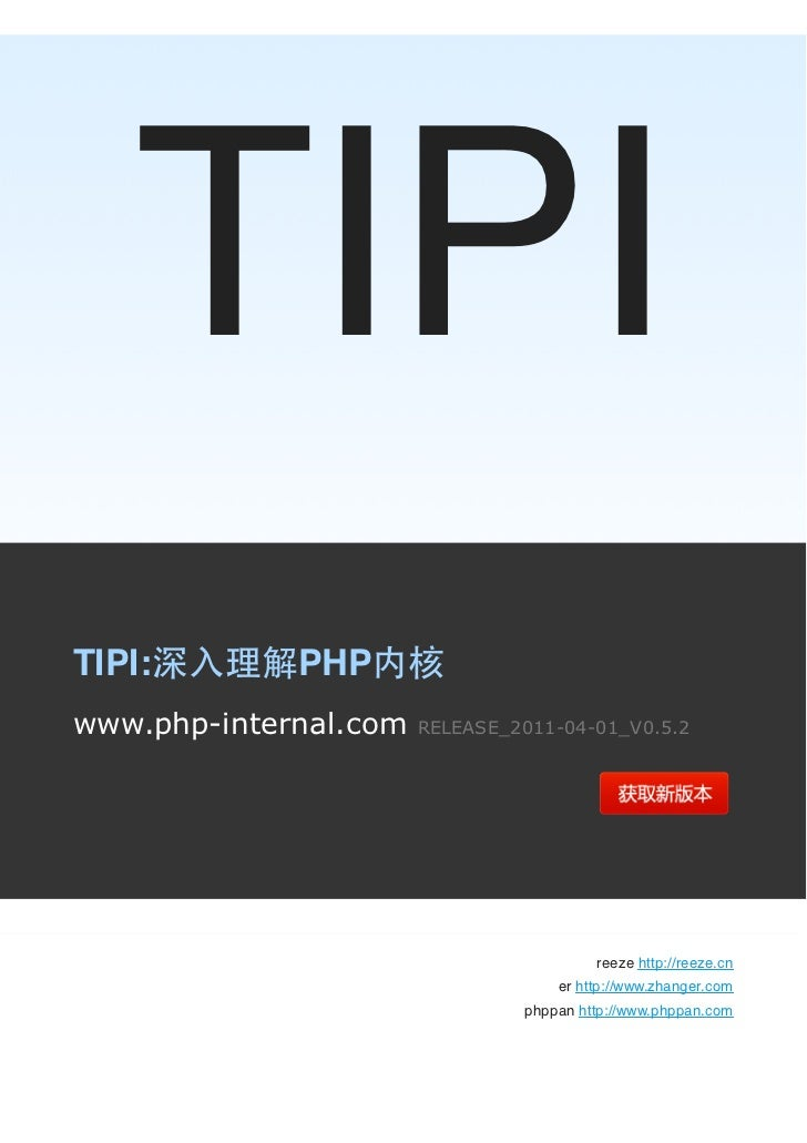 Php internal-release 2011-04-01-v0.5.2