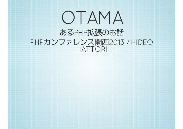 Php kansai-2013 lt-slide