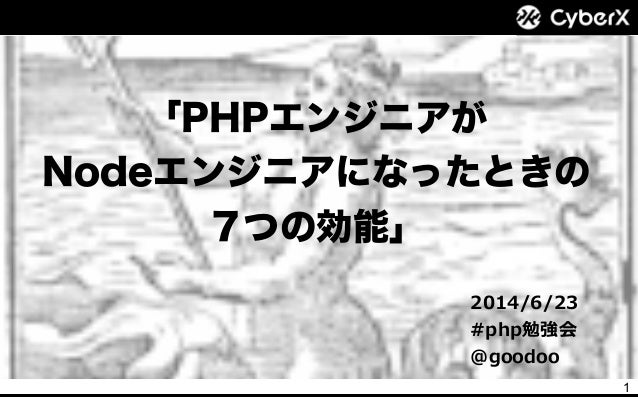 phpstudy_php_to_node