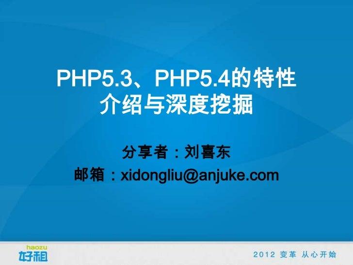PHP5.3、PHP5.4的特性   介绍与深度挖掘    分享者:刘喜东 邮箱:xidongliu@anjuke.com