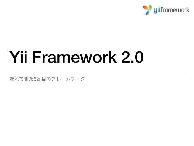 Yii Framework 2.0 遅れてきた5番目のフレームワーク