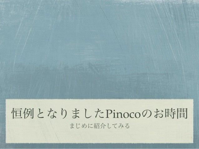 恒例となりましたPinocoのお時間まじめに紹介してみる