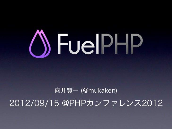 向井賢一 (@mukaken)2012/09/15 @PHPカンファレンス2012