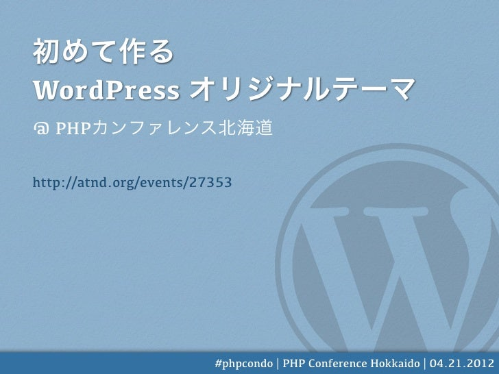 PHP Conference Hokkaido WordPress Workshop
