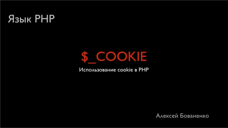 cookie. support by php