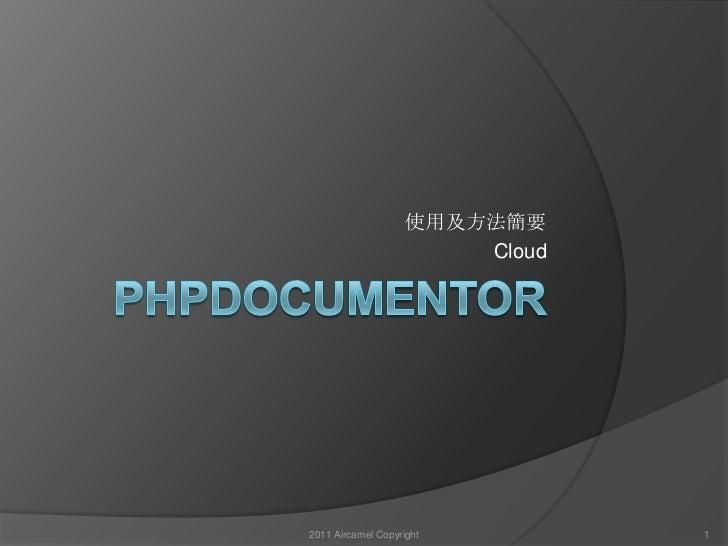 phpDocumentor<br />使用及方法簡要<br />Cloud<br />2011 Aircamel Copyright <br />1<br />