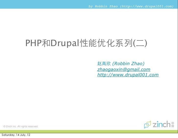 Php及drupal性能优化系列(二)