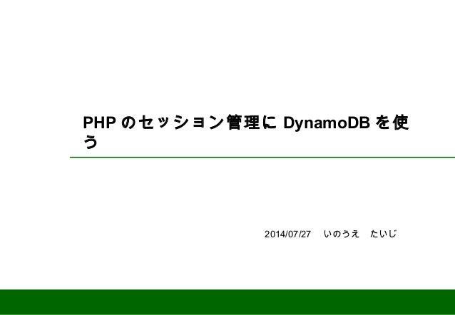 PHPのセッション管理にDynamoDBを使う
