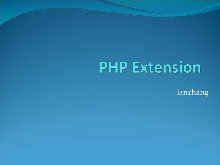 Php extension开发
