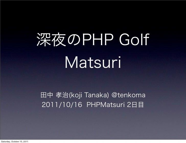 深夜のPhp golf matsuri