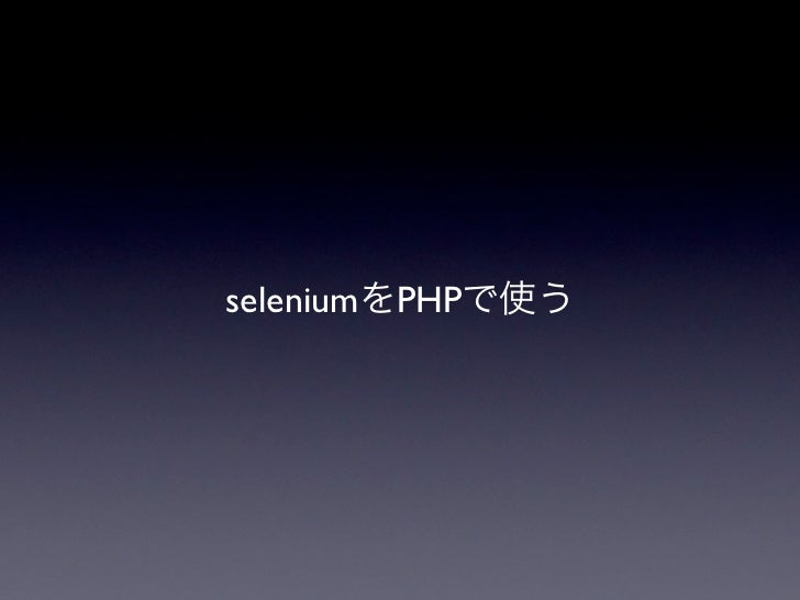 seleniumをPHPで使う