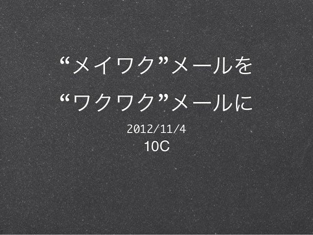"""""""メイワク""""メールを""""ワクワク""""メールに   2012/11/4     10C"""