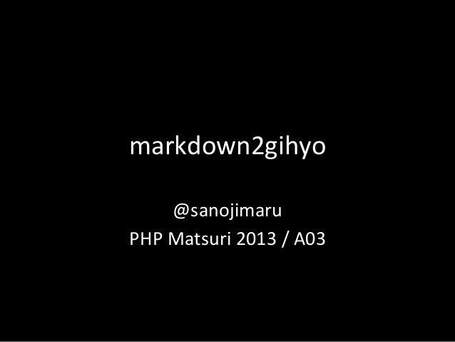 markdown2gihyo   @sanojimaru   PHP  Matsuri  2013  /  A03
