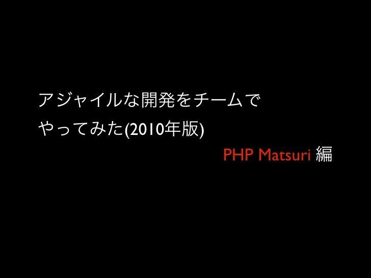 アジャイルな開発をチームで やってみた(2010年版) - PHP Matsuri編