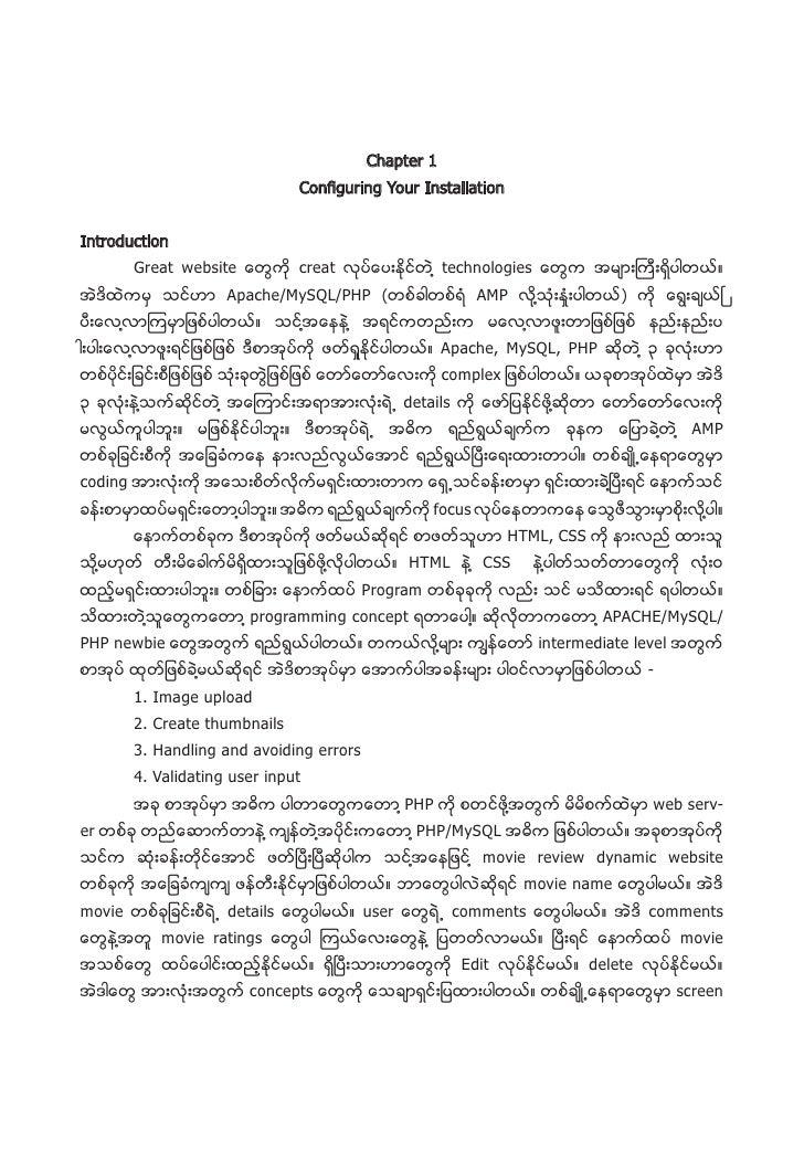 Php (myanmar)