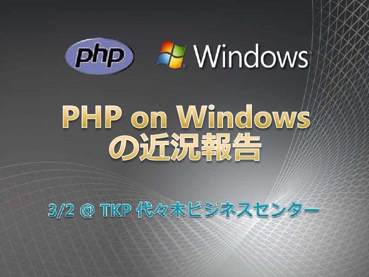 PHP on Windows の近況報告<br />3/2 @ TKP 代々木ビジネスセンター<br />