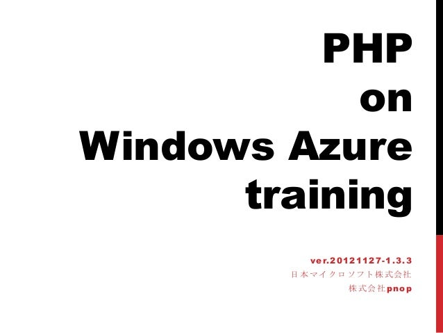 PHP on Windows Azure Training