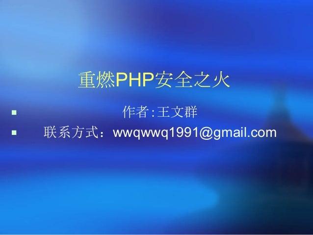 重燃PHP安全之火  作者:王文群  联系方式:wwqwwq1991@gmail.com