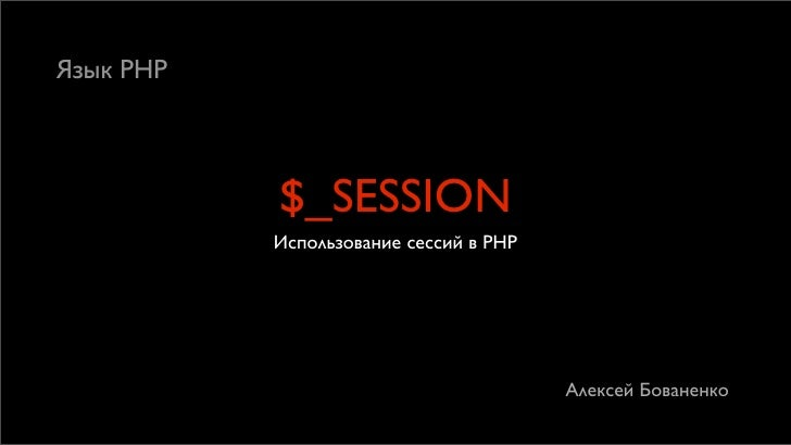 Язык PHP               $_SESSION            Использование сессий в PHP                                             Алексей...