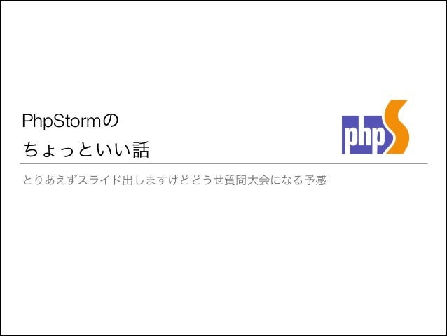 Phpstormちょっといい話