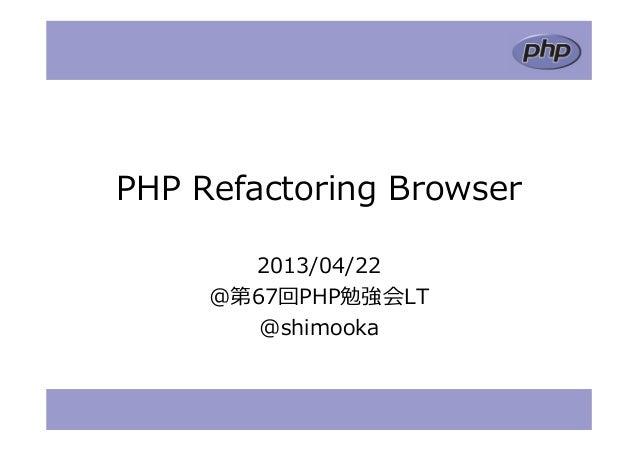 第67回PHP勉強会LT