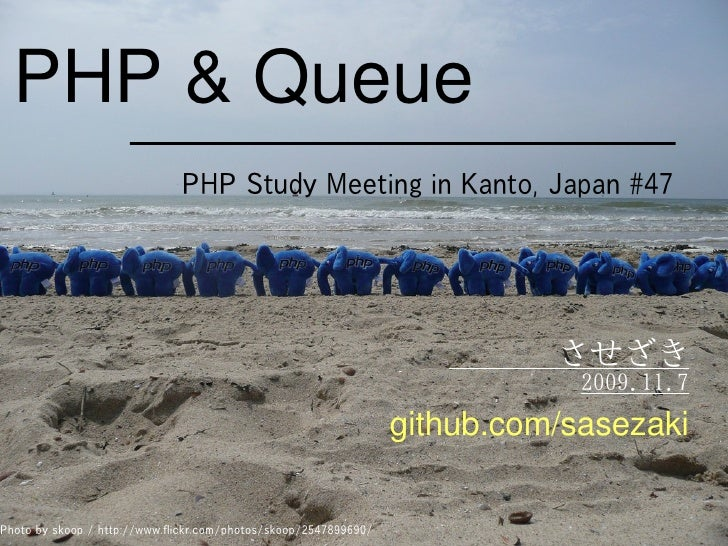 PHP & Queue                               PHP Study Meeting in Kanto, Japan #47                                           ...
