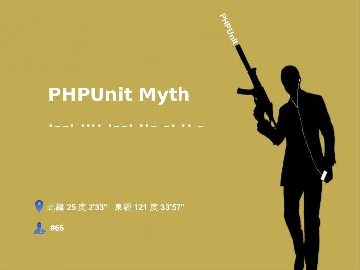 PHPUnit Myth