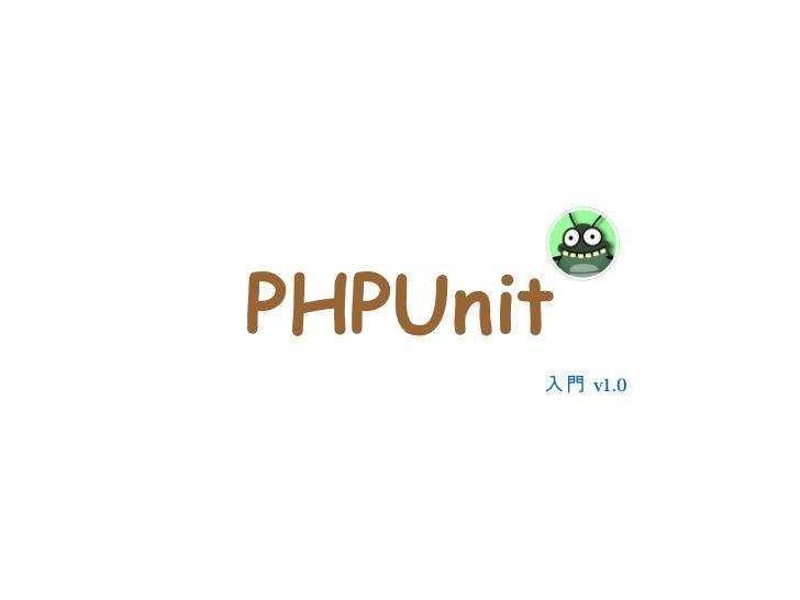 PHPUnit      入門 v1.0