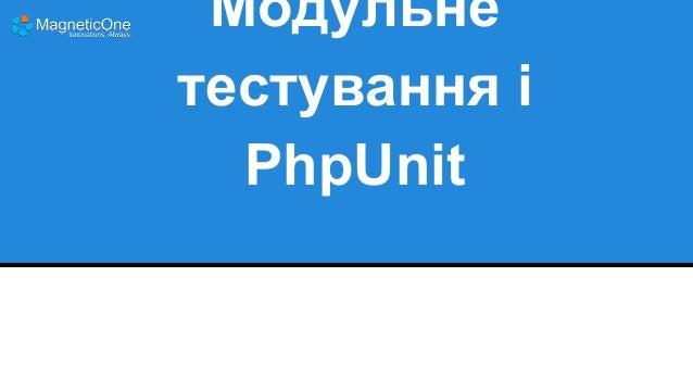 Модульне тестування і PhpUnit