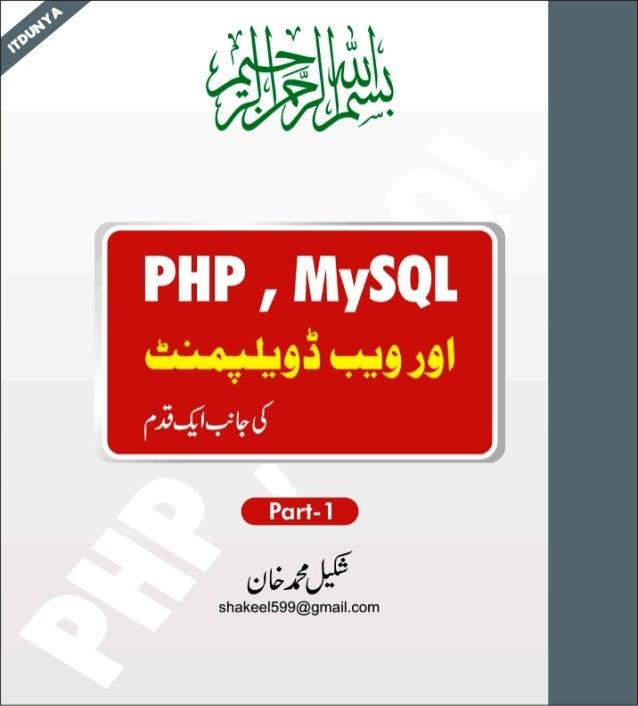 Php urdu final book