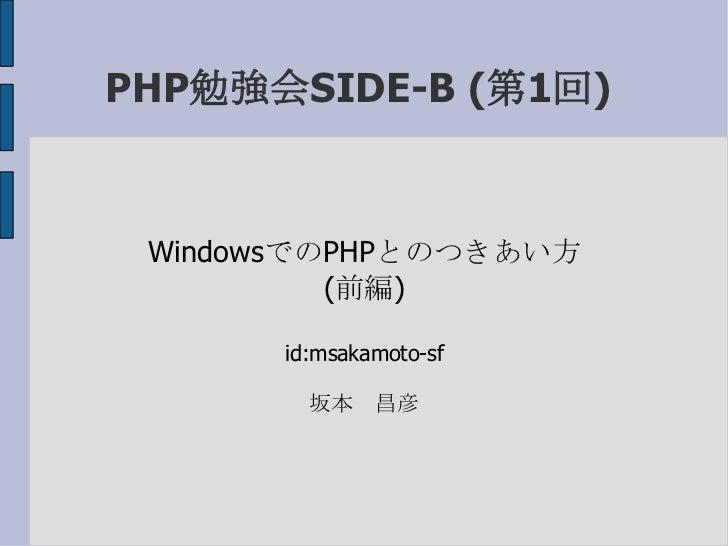 PHP勉強会SIDE-B (第1回)  WindowsでのPHPとのつきあい方 (前編) id:msakamoto-sf 坂本 昌彦