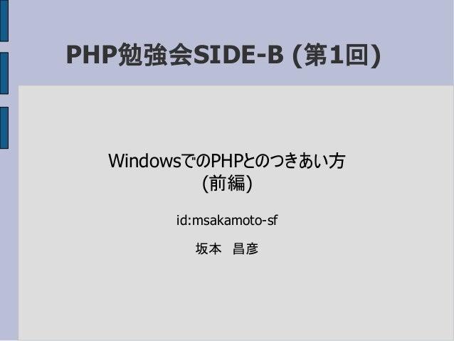 PHP With Windows binary