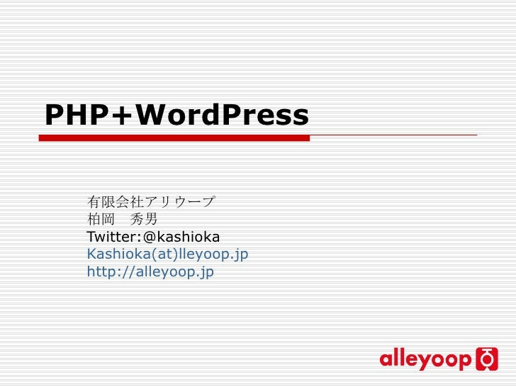 Php+Word Press
