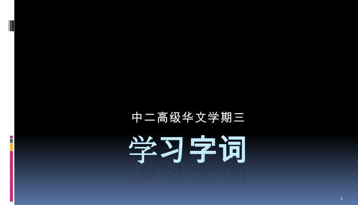 学习字词<br />中二高级华文学期三<br />1<br />