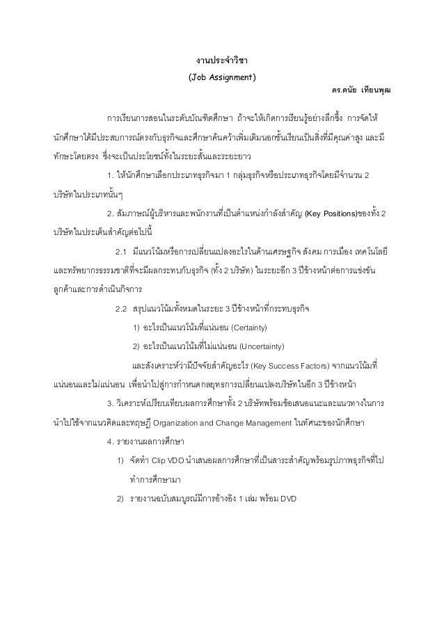 Phuket งานประจำวิชา