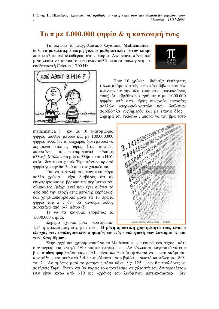 Γιάννης Π. Πλατάρος Εργασία: «Ο αριθμός π και η κατανομή των δεκαδικών ψηφίων του».                                       ...