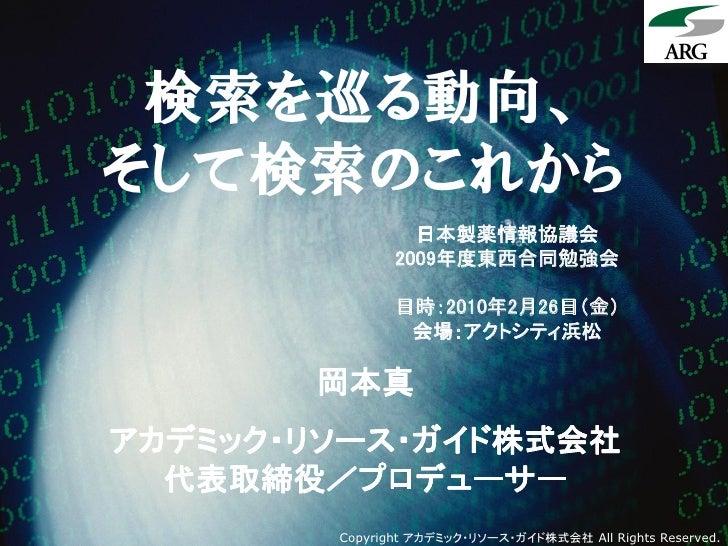 検索を巡る動向、 そして検索のこれから                  日本製薬情報協議会                2009年度東西合同勉強会                 日時:2010年2月26日(金)              ...