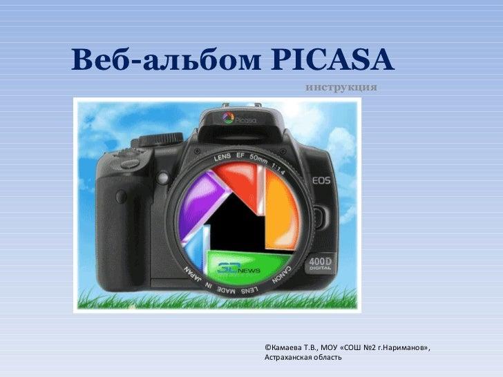 Веб-альбом  PICASA инструкция ©Камаева Т.В., МОУ «СОШ №2 г.Нариманов», Астраханская область