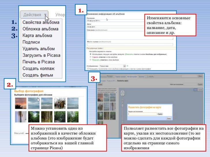 Picasa 3 инструкция - фото 4