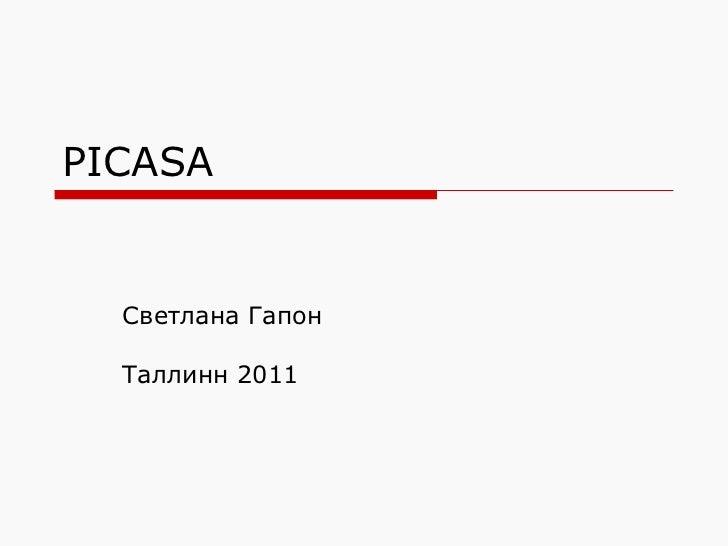PICASA C ветлана Гапон Таллинн 2011