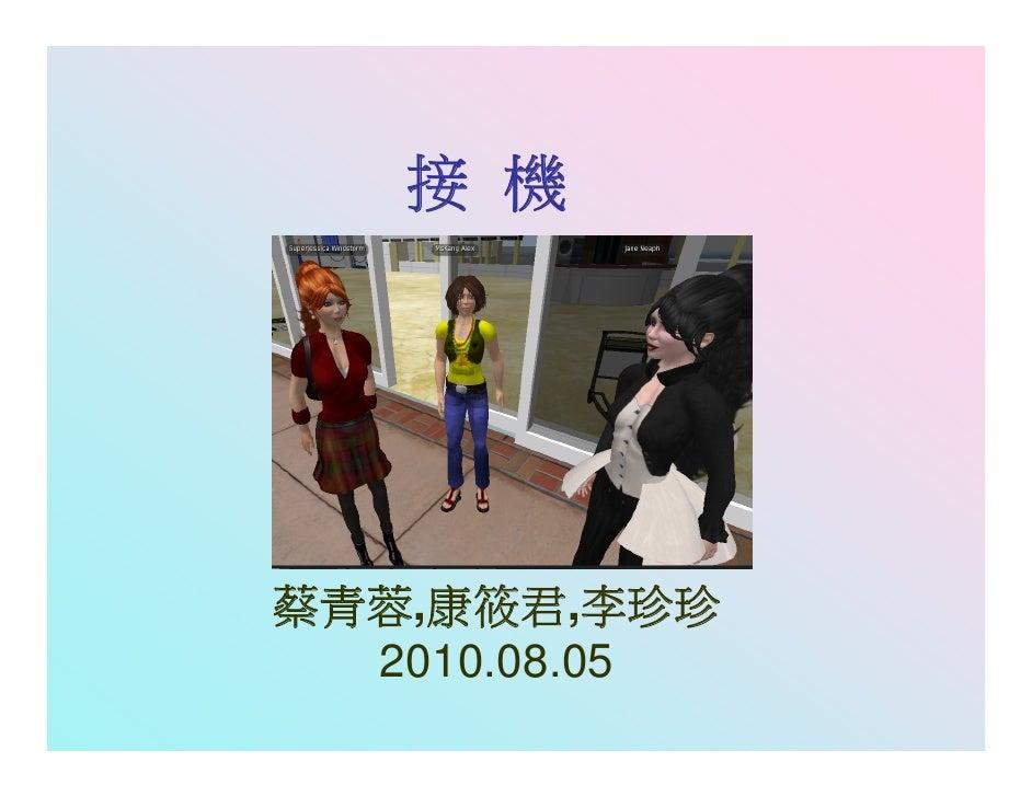 接 機     蔡青蓉,康筱君,李珍珍   2010.08.05
