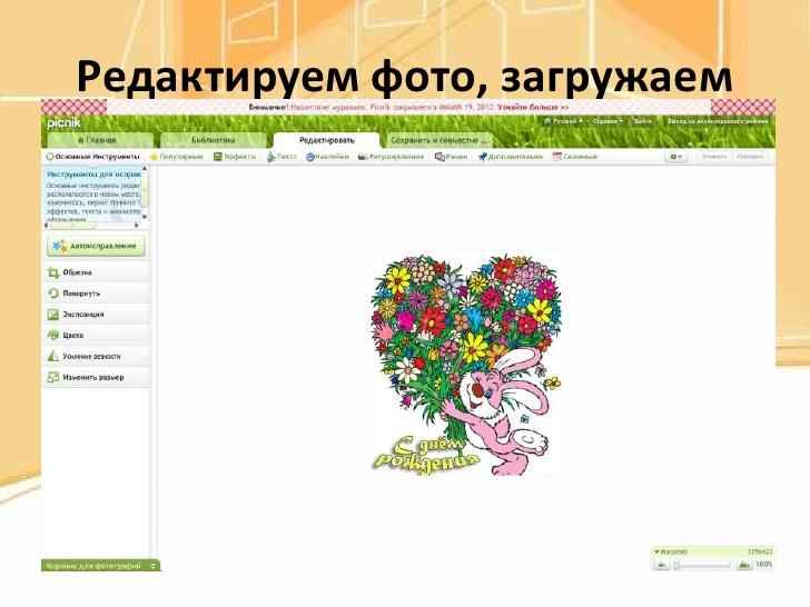 picnik com на русском: