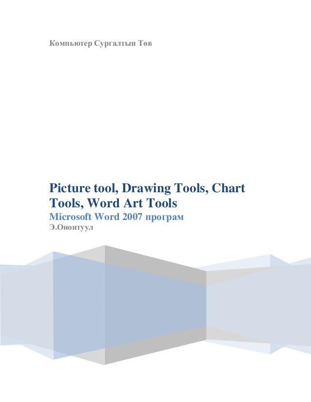 Компьютер Сургалтын Төв  Picture tool, Drawing Tools, Chart Tools, Word Art Tools Microsoft Word 2007 програм Э.Ононтуул