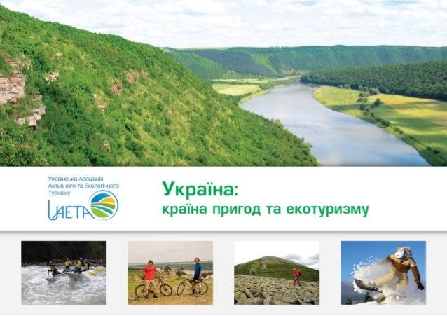 Об҆єднання та взаємодія трьох секторів (бізнес, НУО та влада) для розвитку нішового туризму: приклад УААЕТ