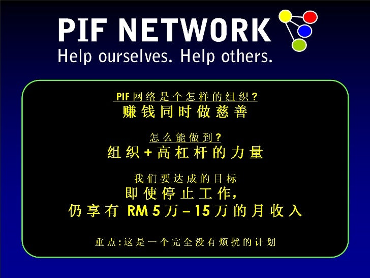 把爱传出去网络 Pay It Forward (PIF) Network